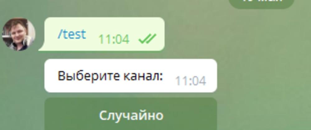 Cover image for Telegram bot. Добавим интерактивности