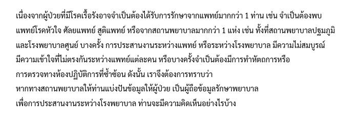 Thai paragraph