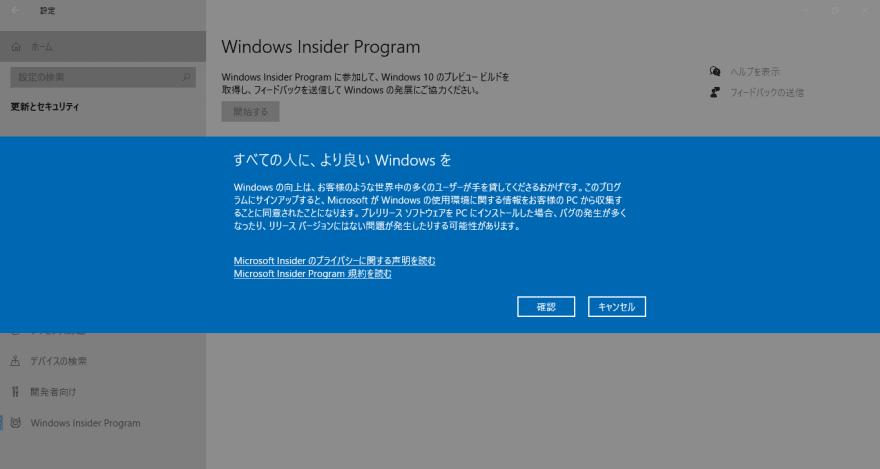 Windows_Insider_Program_8