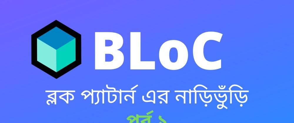 Cover image for ব্লক প্যাটার্নের নাড়িভুঁড়ি-পর্ব১