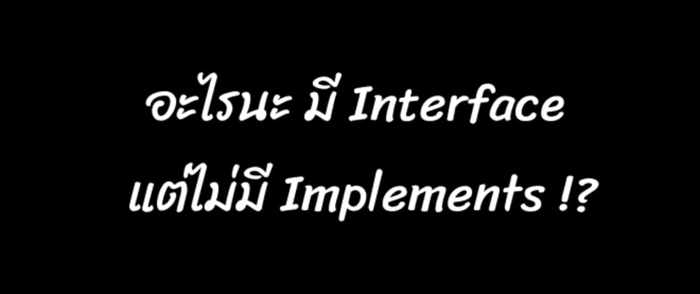 Cover image for ใช้งาน Interface แบบพิลึกของ Golang