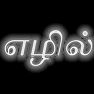 Build for Tamil! profile picture