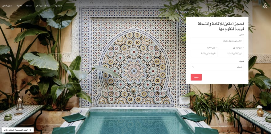 The first screen of Airbnb in Arabic