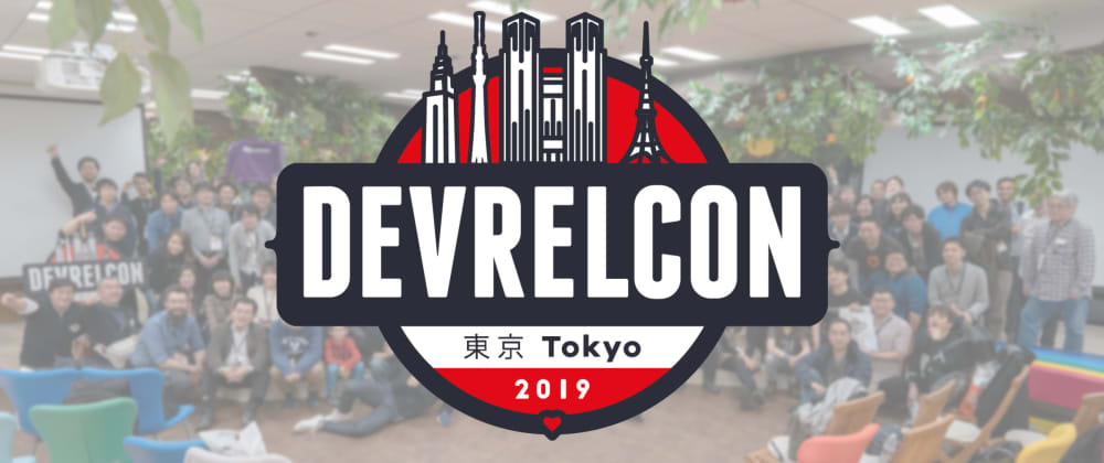 Cover image for Nexmo Goes to DevRelCon Tokyo