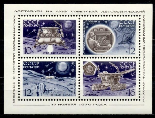 Soviet post stamp depicting the achievements of the robotic lunar exploration