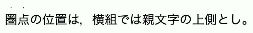 Emphasis dots for Japanese text