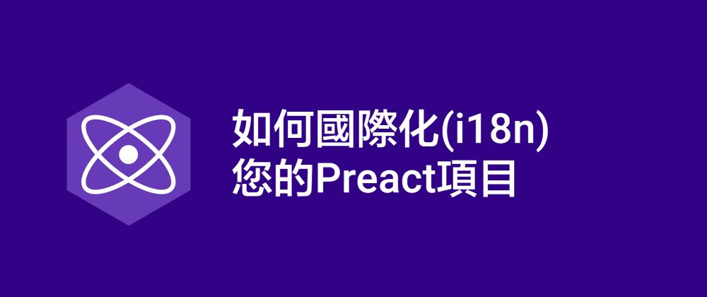 Cover image for 如何國際化(i18n)您的Preact項目