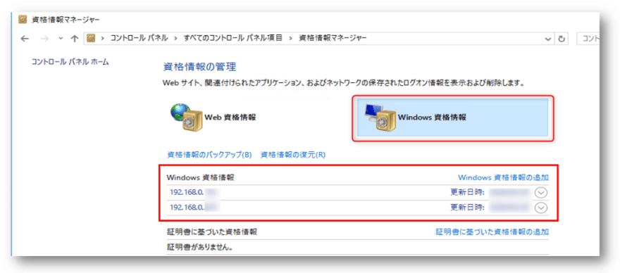 Windows の資格情報マネージャーで IP 認証情報を登録しておく