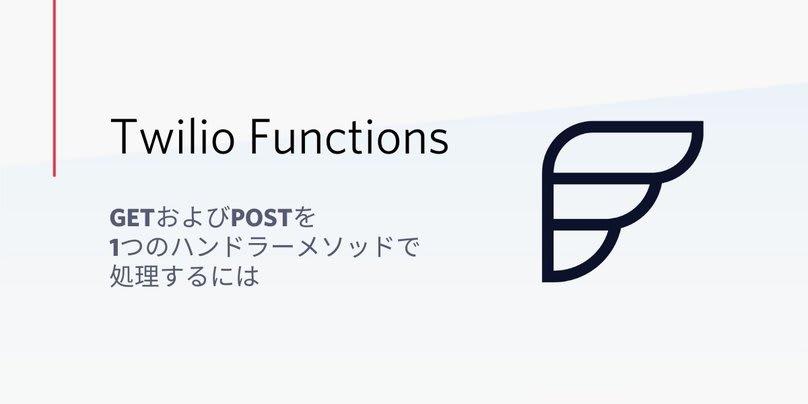 Twilio Functions Header