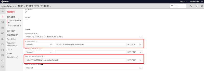Twilio Console Incoming Status Webhook