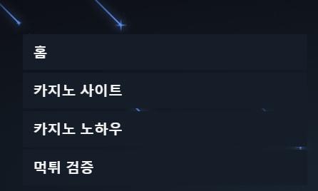 2020 한국 1위 카지노 커뮤니티 먹튀검증업체 메이저업체 카지노 하우스