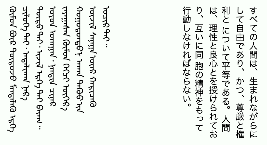 Mongolian text and Japanese text in vertical writing mode