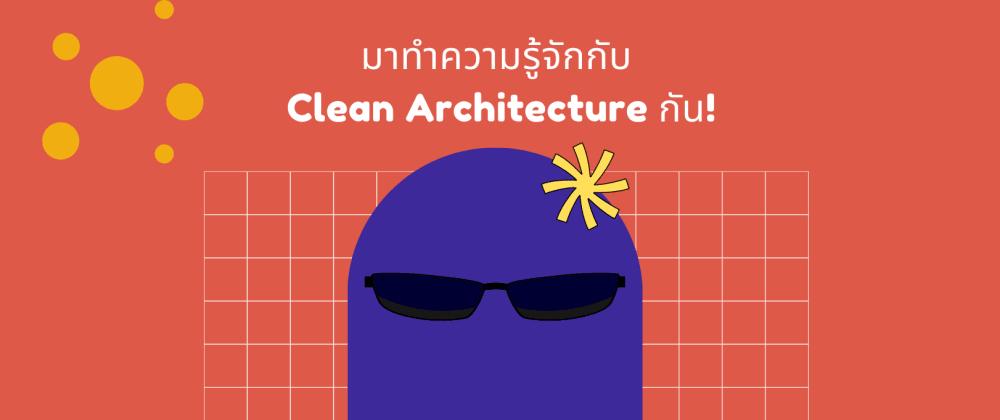 Cover image for มารู้จักกับ Clean Architecture กันดีกว่า!