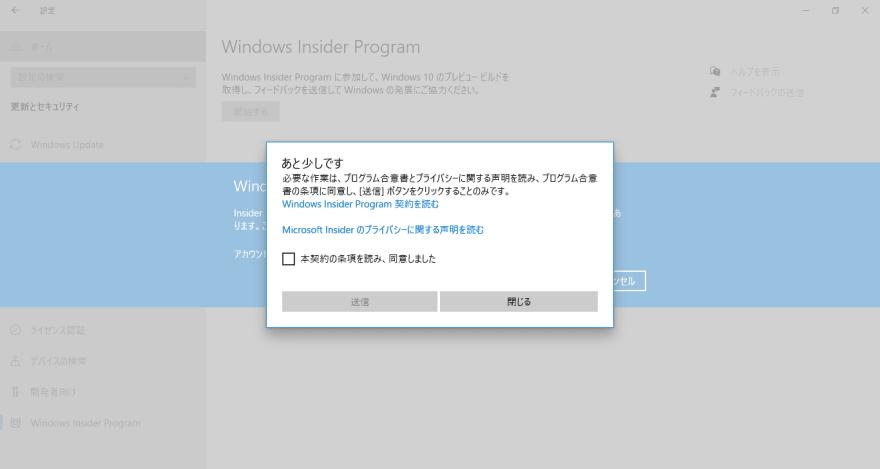 Windows_Insider_Program_4