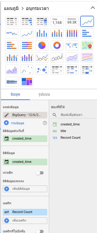 data-studio-setting.png