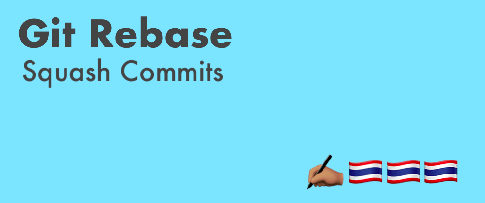 Cover image for Git Rebase คอมมิทที่ push ขึ้นไปแล้ว