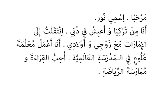 Screenshot image of a paragraph written in Arabic