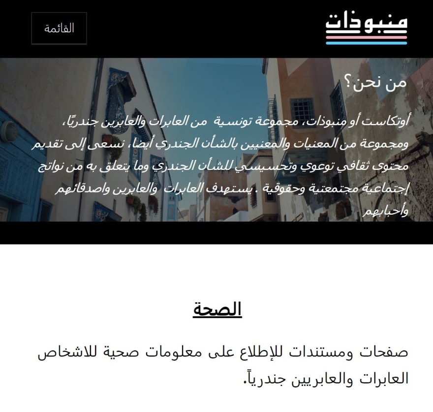 Screen grab of the Outcasts Tunisia website.