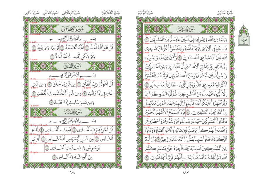 A Preview of Preprocessed Quran Images (2)