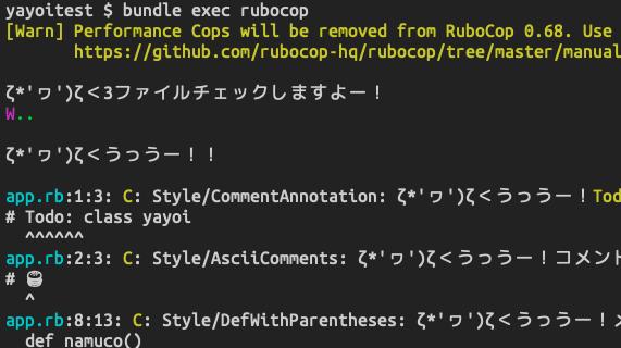 rubocop-yayoi