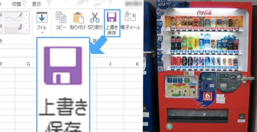 Is the save icon a floppy disk or a vending machine