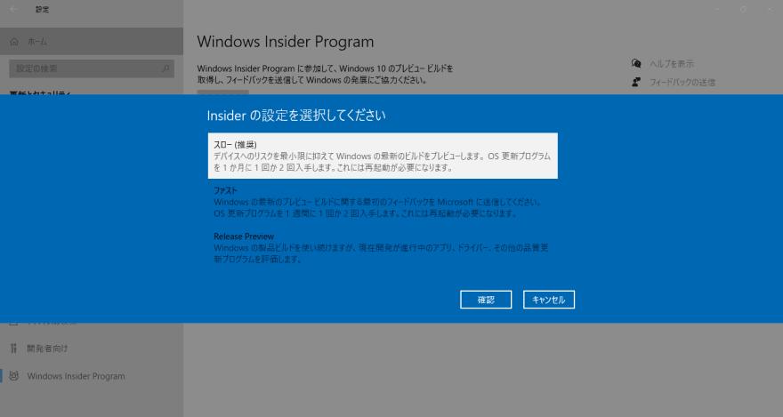 Windows_Insider_Program_7