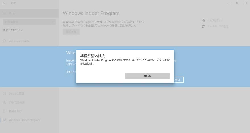 Windows_Insider_Program_5