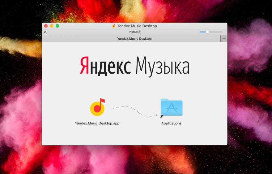 Yandex.Music Desktop