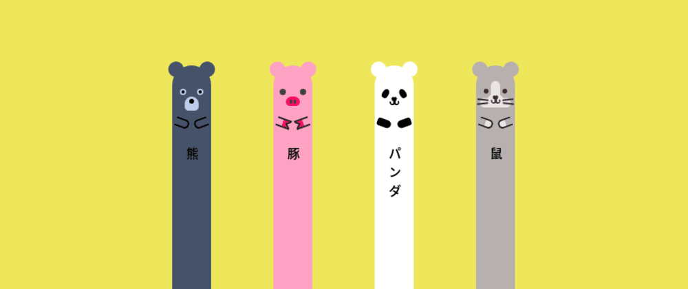 Cover image for Cute CSS Animals