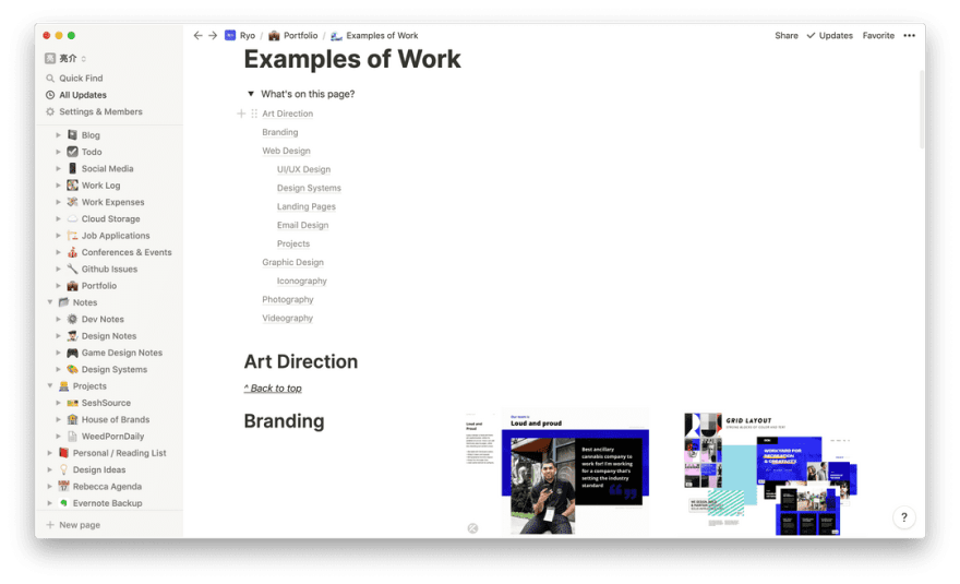"""Screenshot of the Notion app on my """"Examples of Work"""" page with a list of categories in one column and images on the right"""