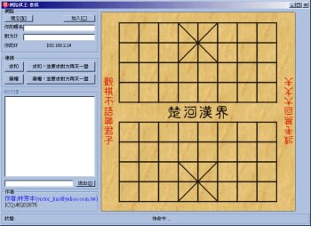Screenshot of VB6 Chinese chess game I made