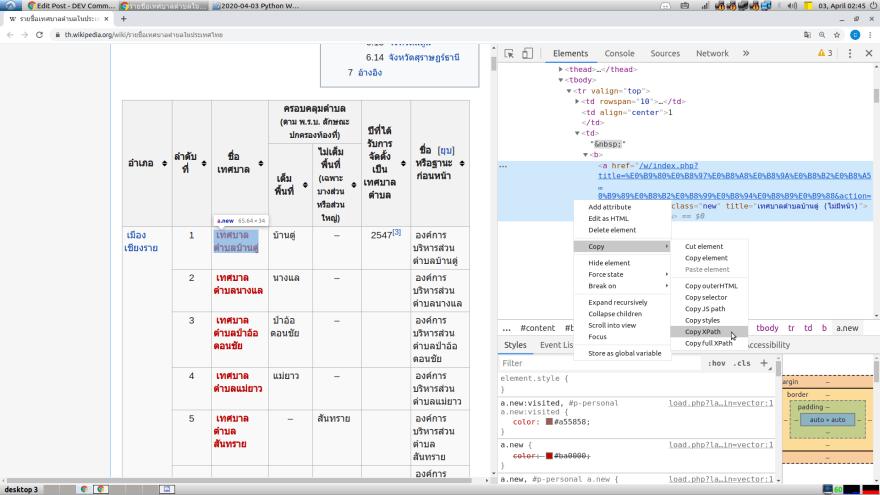 code-inspector-copy-xpath.png