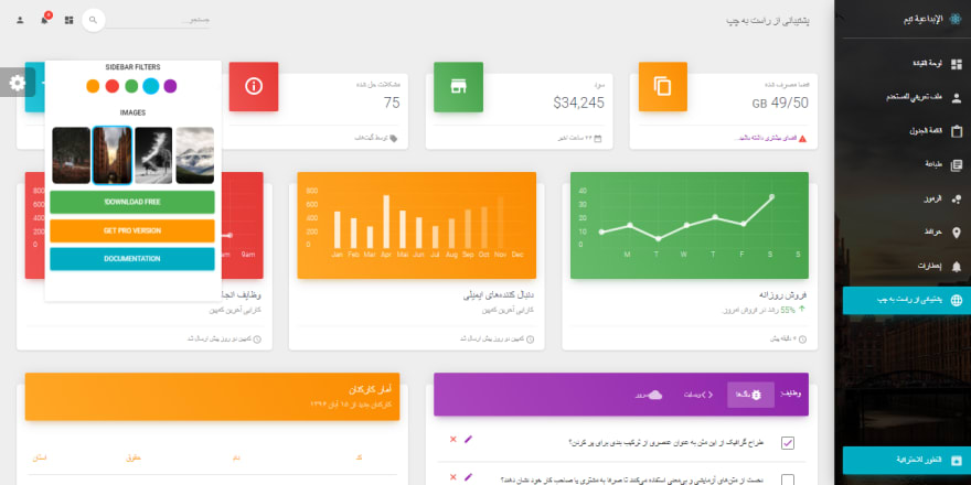React Dashboard Material - RTL Support.