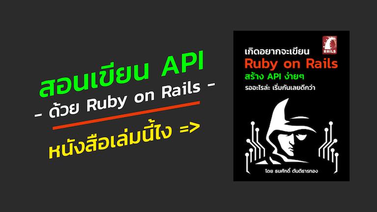 หนังสือเกิดอยากเขียน API ด้วย Ruby on Rails