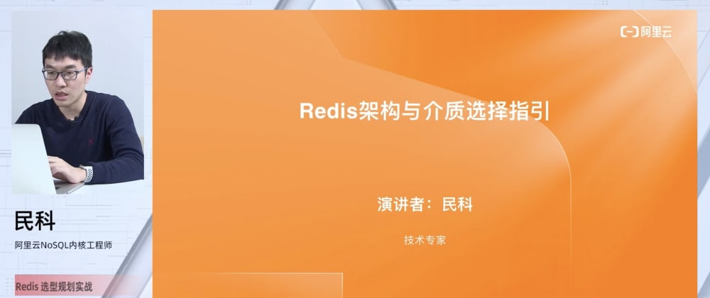 Cover image for 【Redis Week】 - 7 Days Best Practice With Alibaba Cloud ApsaraDB - Day07