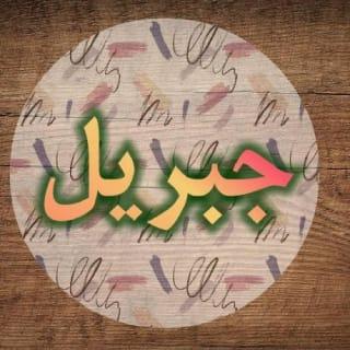 Jibril Dauda Muhammad profile picture