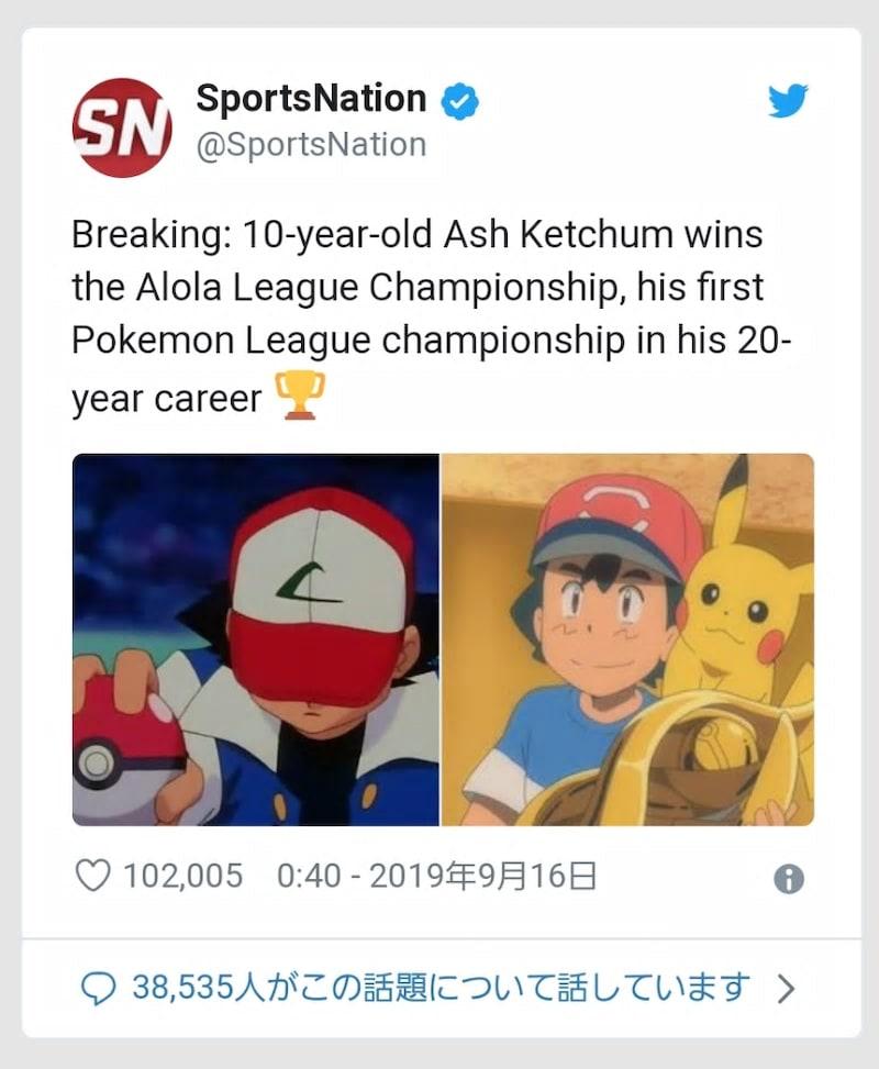 ash wins alola