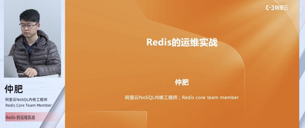 Cover image for 【Redis Week】 - 7 Days Best Practice With Alibaba Cloud ApsaraDB - Day04