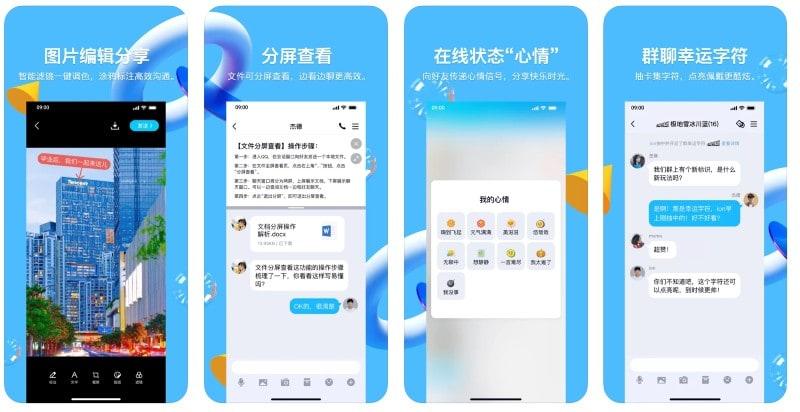 React Native apps: QQ app screenshots