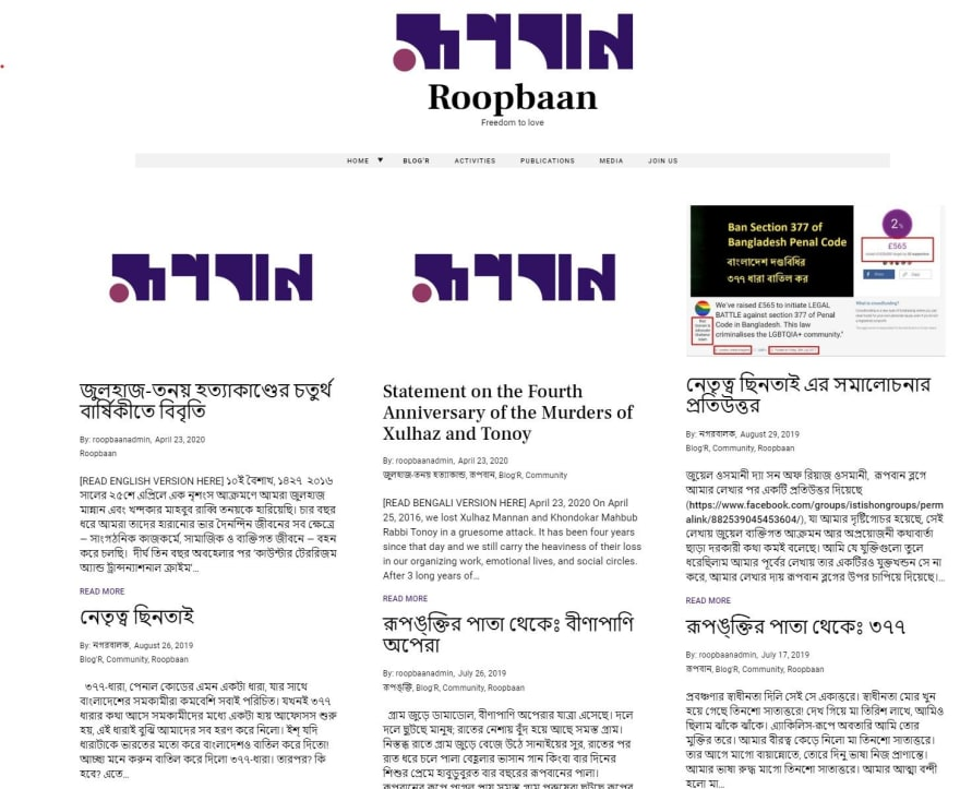 Screen grab of the Roopbaan publication section.