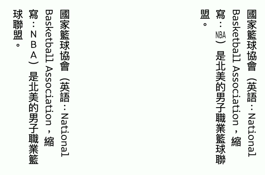 Vertical Chinese text with English words