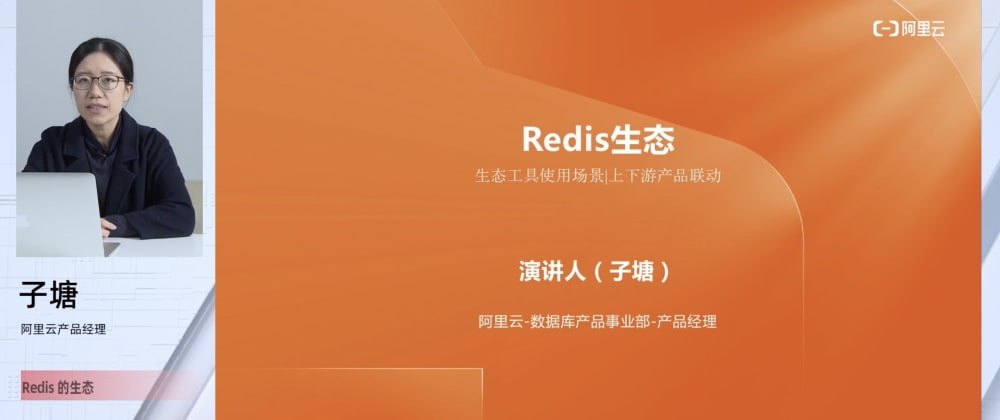 Cover image for 【Redis Week】 - 7 Days Best Practice With Alibaba Cloud ApsaraDB - Day05