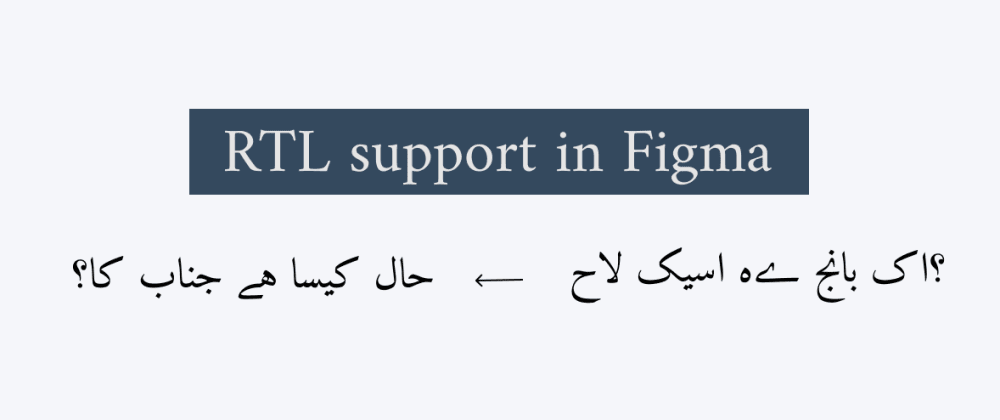Cover image for How to add RTL support inFigma