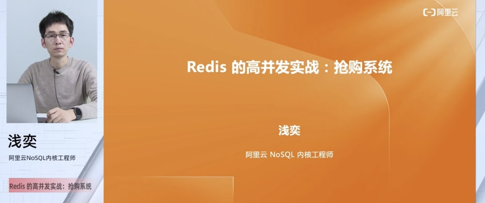 Cover image for 【Redis Week】 - 7 Days Best Practice With Alibaba Cloud ApsaraDB - Day01