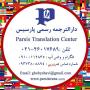 parsistrans profile
