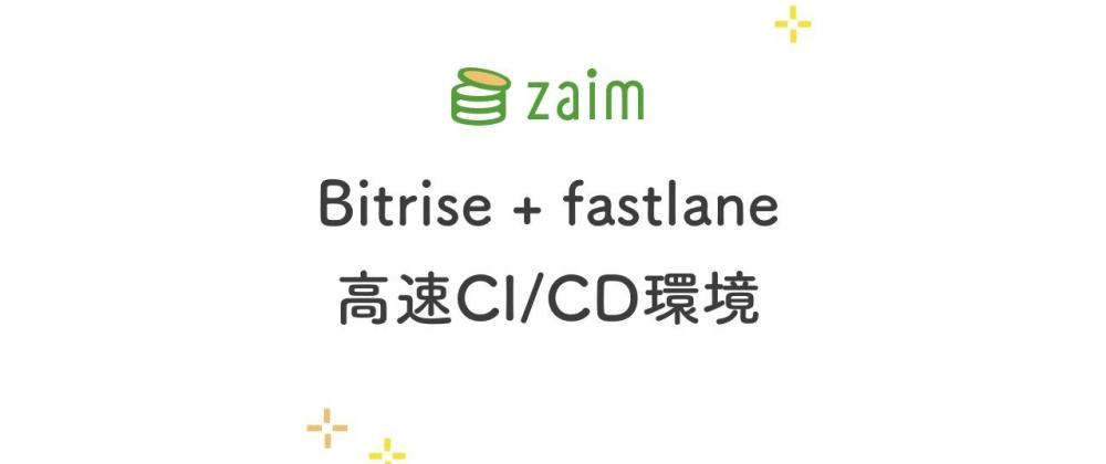Cover image for Bitrise と fastlane で作る高速 CI/CD 環境 #Zaim