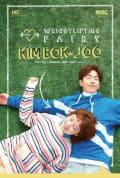 Weightlifting Fairy Kim Bok-Joo Season 1 (Complete)