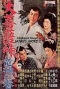Satan's Sword II (1960)