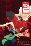 Big Hero 6: The Series Season 3 (Added Episode 1)