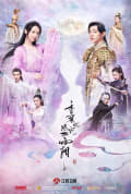 Ashes of Love Season 1 (Complete)